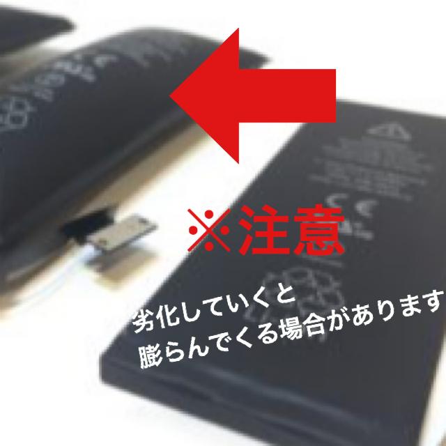 アイフォンのバッテリーは経年劣化により膨張していきます。どんどん膨らみ液晶パネルを浮かせてしまうほどです。